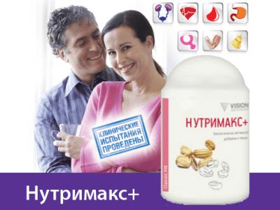 Купить Нутримакс Vision в Харькове