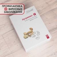 Нутримакс-Р