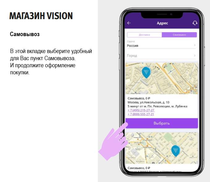 купить в сессии Vision 12