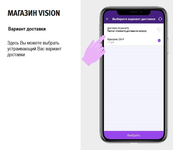 купить в сессии Vision 11