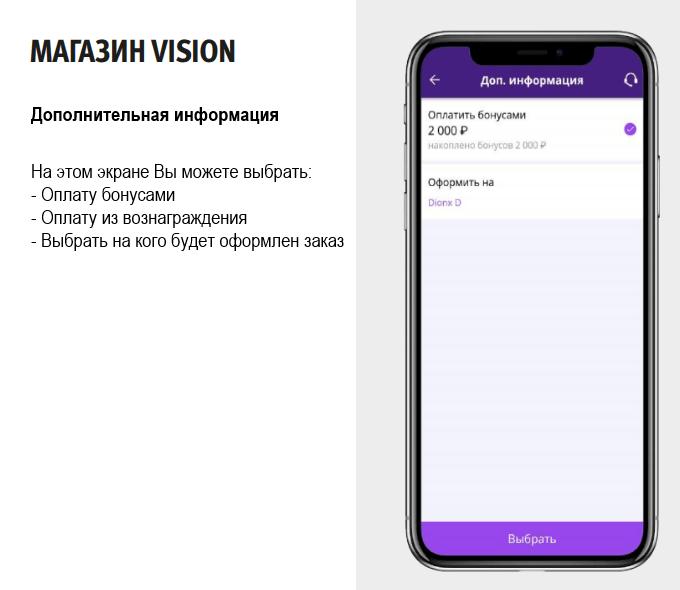купить в сессии Vision 14