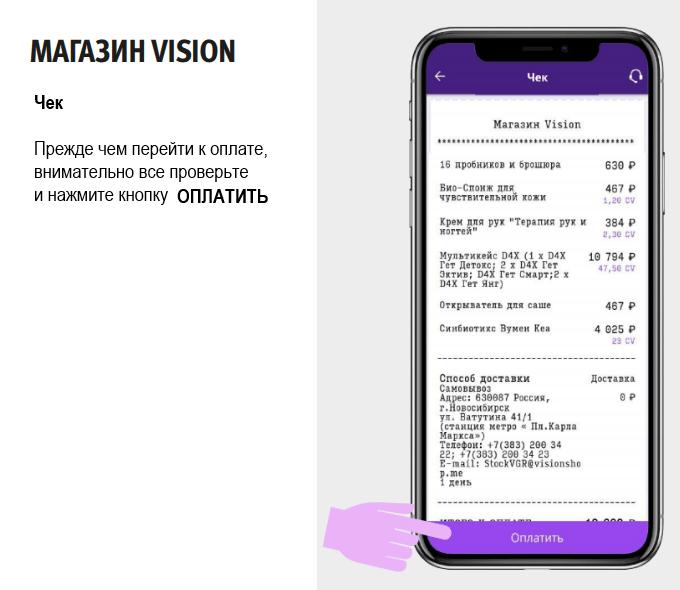 купить в сессии Vision 15