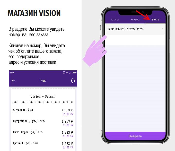 купить в сессии Vision 17