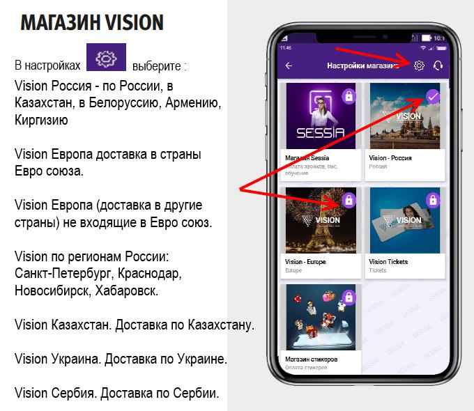 купить в сессии Vision 7