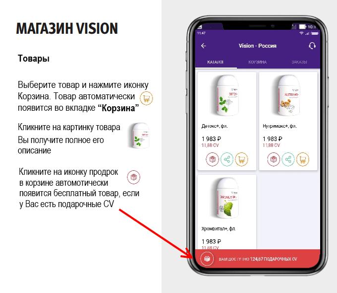 купить в сессии Vision 9