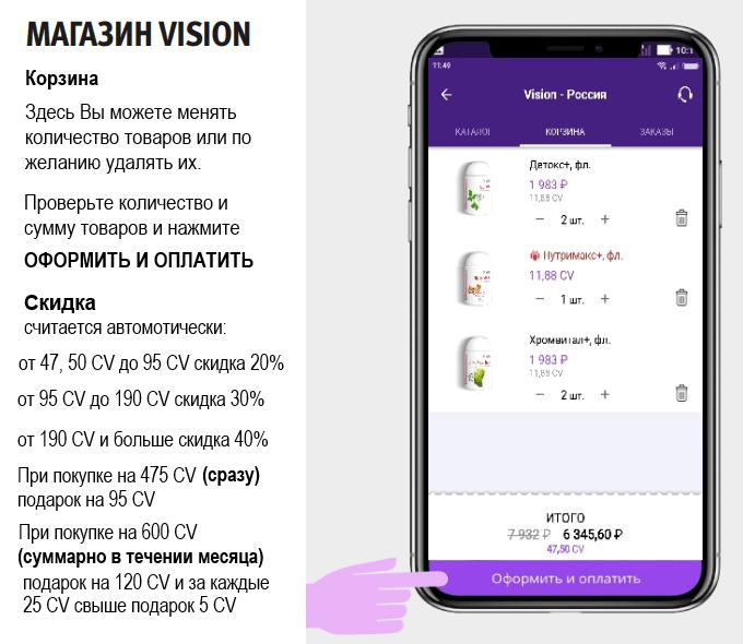 купить в сессии Vision 10